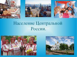 Население Центральной России.