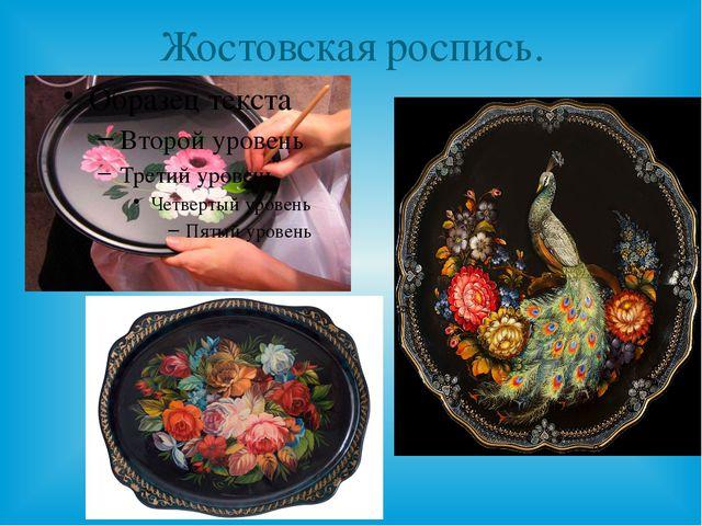 Жостовская роспись.