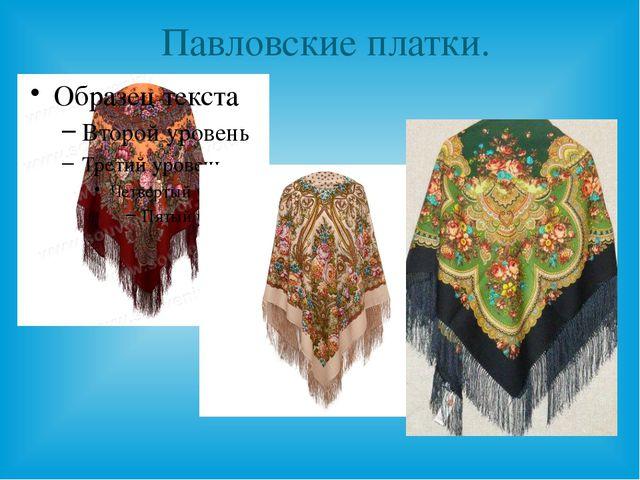 Павловские платки.