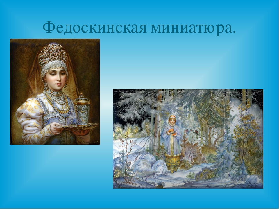 Федоскинская миниатюра.