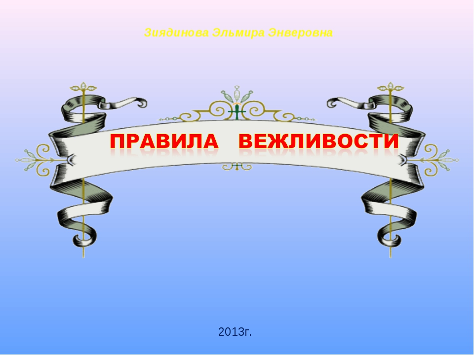 2013г. Зиядинова Эльмира Энверовна