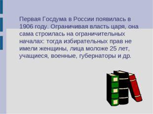 Первая Госдума в России появилась в 1906 году. Ограничивая власть царя, она