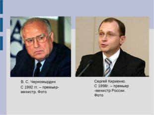 Сергей Кириенко. С 1998г. – премьер -министр России. Фото В. С. Черномырдин.