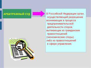 АРБИТРАЖНЫЙ СУД В Российской Федерации орган, осуществляющий разрешение возн