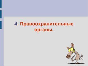 4. Правоохранительные органы.