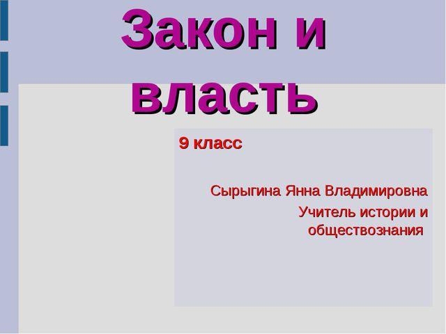 Закон и власть 9 класс Сырыгина Янна Владимировна Учитель истории и обществоз...