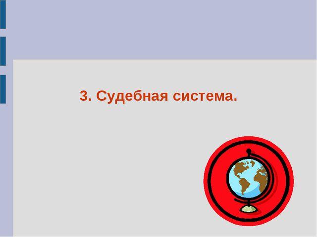 3. Судебная система.