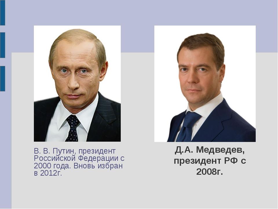 Д.А. Медведев, президент РФ с 2008г. В. В. Путин, президент Российской Федер...