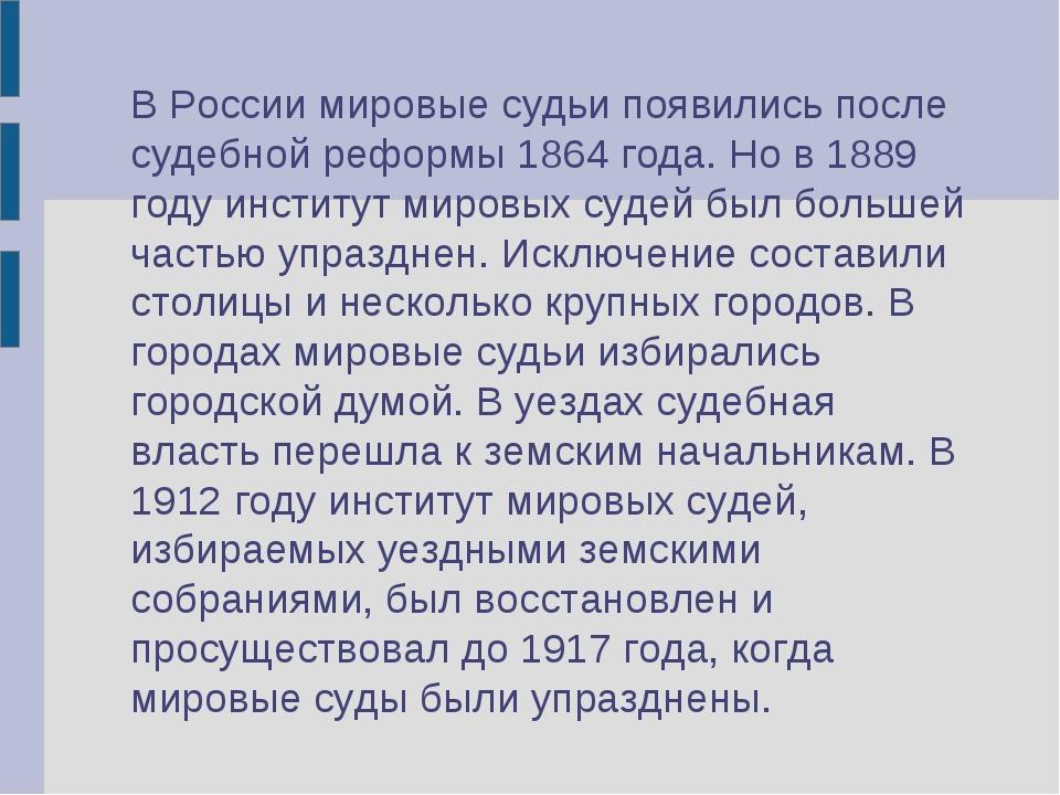 В России мировые судьи появились после судебной реформы 1864 года. Но в 1889...
