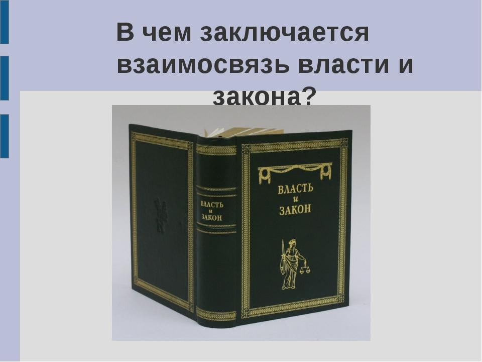 В чем заключается взаимосвязь власти и закона?