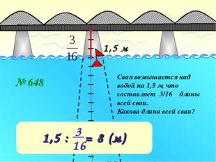 1,5 м Свая возвышается над водой на 1,5 м, что составляет 3/16 длины всей сва