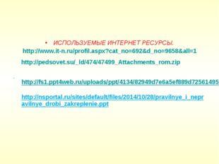 ИСПОЛЬЗУЕМЫЕ ИНТЕРНЕТ РЕСУРСЫ. http://www.it-n.ru/profil.aspx?cat_no=692&d_no