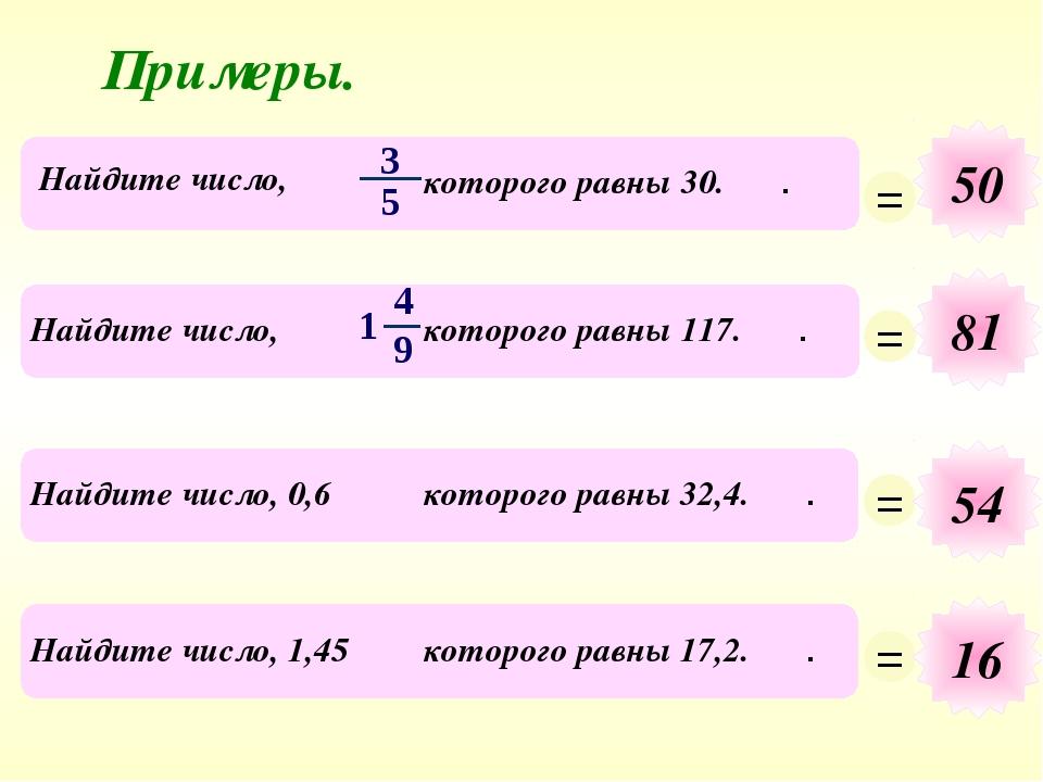 Примеры. 50 81 54 16