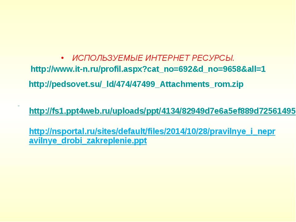 ИСПОЛЬЗУЕМЫЕ ИНТЕРНЕТ РЕСУРСЫ. http://www.it-n.ru/profil.aspx?cat_no=692&d_no...