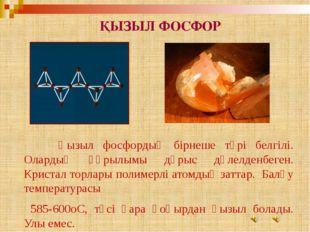 Қызыл фосфордың бірнеше түрі белгілі. Олардың құрылымы дұрыс дәлелденбеген.