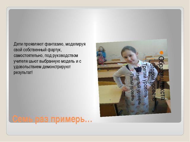 Семь раз примерь… Дети проявляют фантазию, моделируя свой собственный фартук,...