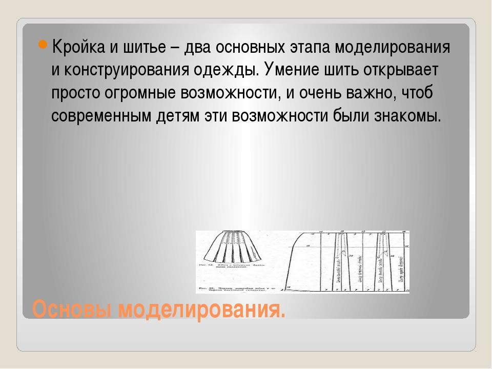 Основы моделирования. Кройка и шитье – два основных этапа моделирования и кон...
