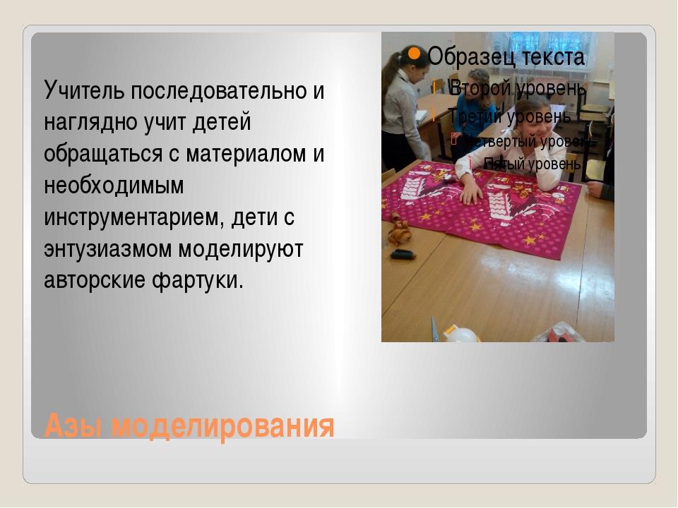 Азы моделирования Учитель последовательно и наглядно учит детей обращаться с...