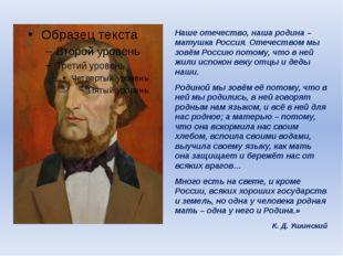 Наше отечество, наша родина – матушка Россия. Отечеством мы зовём Россию пото