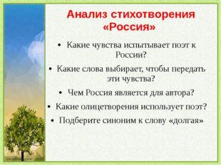 Анализ стихотворения «Россия» Какие чувства испытывает поэт к России? Какие с