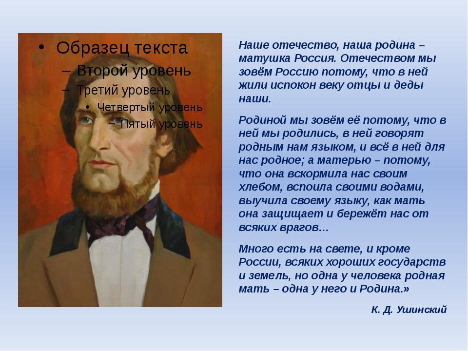 Наше отечество, наша родина – матушка Россия. Отечеством мы зовём Россию пото...