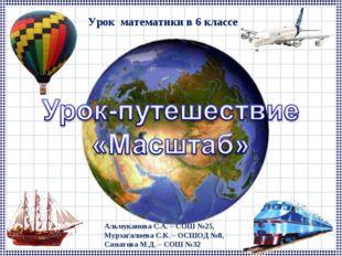 Альмуканова С.А. – СОШ №25, Мурзагалиева С.К. – ОСШОД №8, Саматова М.Д. – СОШ