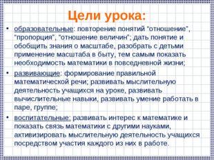 """Цели урока: образовательные: повторение понятий """"отношение"""", """"пропорция"""", """"от"""