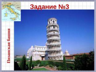 Пизанская башня Задание №3