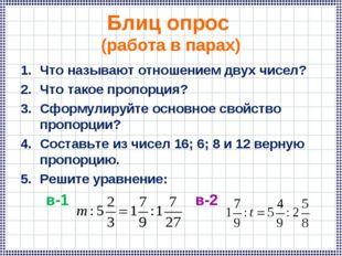 Блиц опрос (работа в парах) Что называют отношением двух чисел? Что такое про