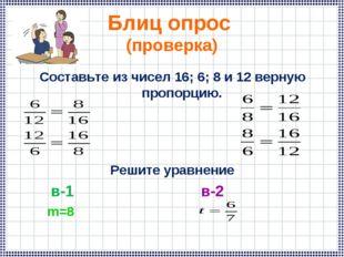 Блиц опрос (проверка) Составьте из чисел 16; 6; 8 и 12 верную пропорцию. Реши