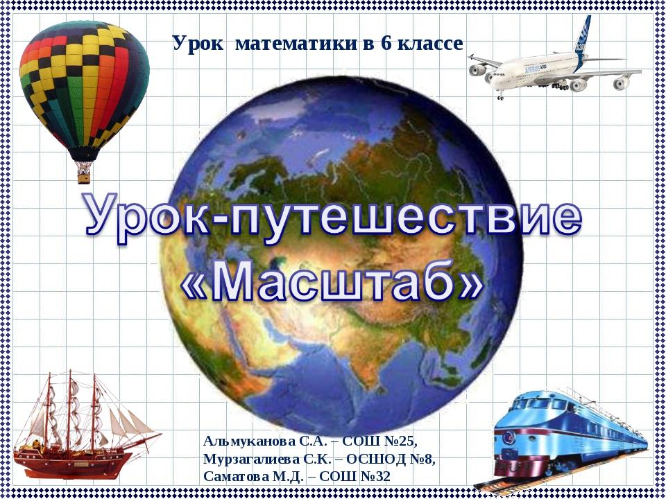 Альмуканова С.А. – СОШ №25, Мурзагалиева С.К. – ОСШОД №8, Саматова М.Д. – СОШ...