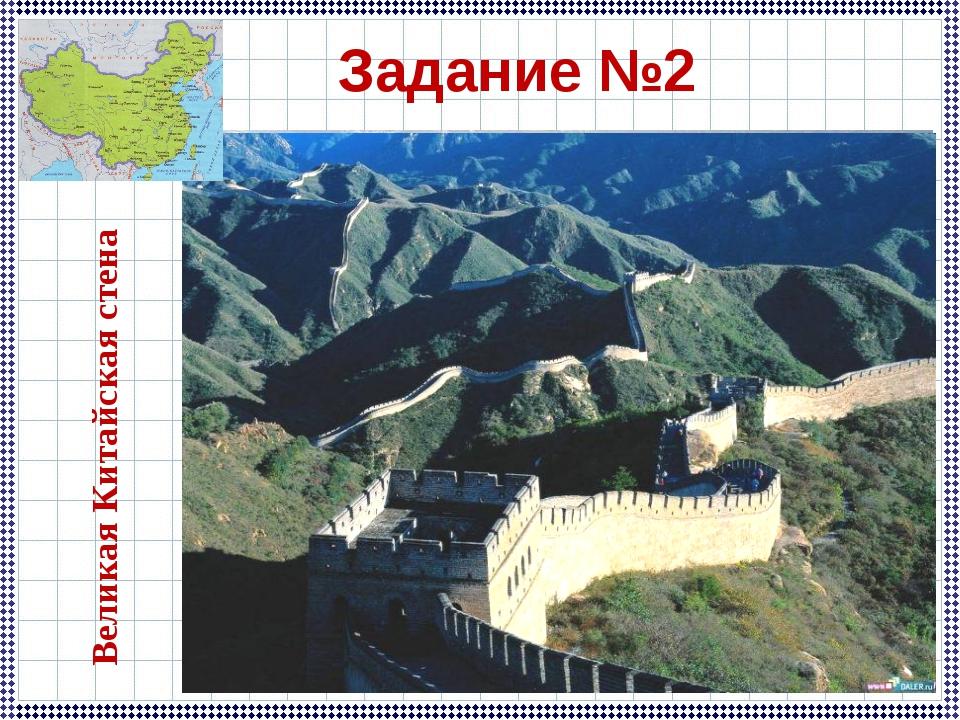 Великая Китайская стена Задание №2