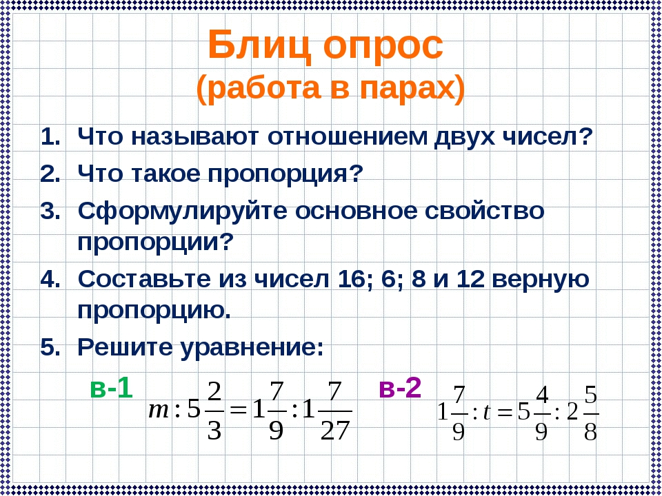 Блиц опрос (работа в парах) Что называют отношением двух чисел? Что такое про...