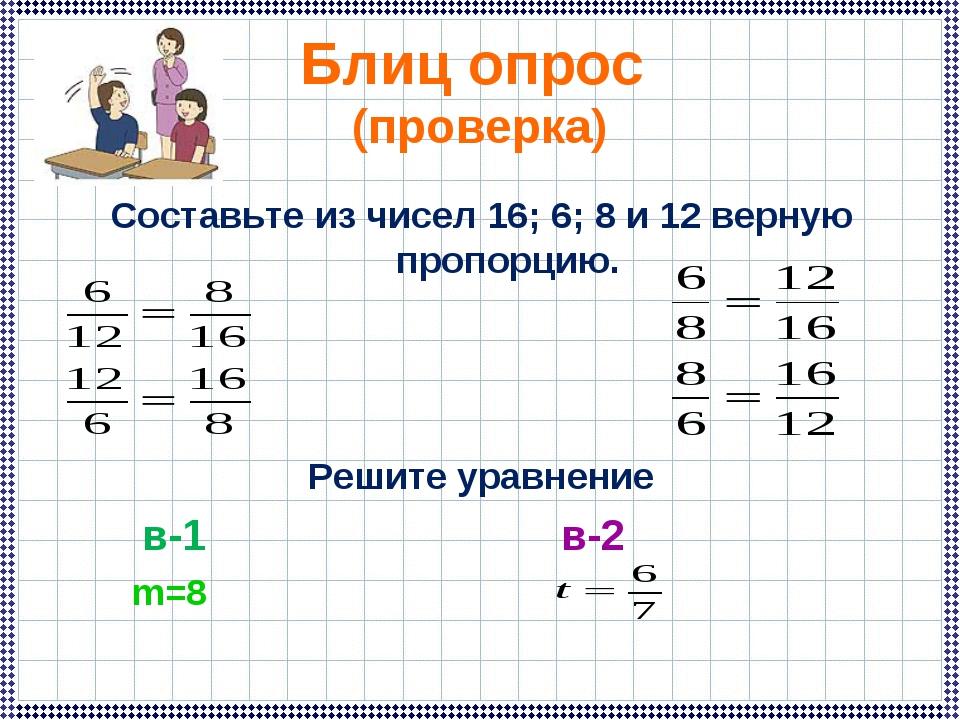Блиц опрос (проверка) Составьте из чисел 16; 6; 8 и 12 верную пропорцию. Реши...
