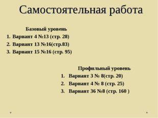 Самостоятельная работа Профильный уровень Вариант 3 № 8(стр. 20) Вариант 4 №