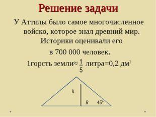 Решение задачи У Аттилы было самое многочисленное войско, которое знал древни
