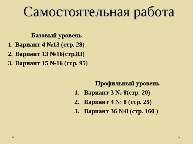 Самостоятельная работа Профильный уровень Вариант 3 № 8(стр. 20) Вариант 4 №...
