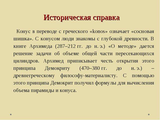Историческая справка Конус в переводе с греческого «konos» означает «сосновая...