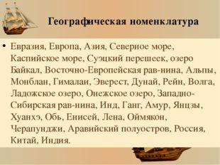 Географическая номенклатура Евразия, Европа, Азия, Северное море, Каспийское
