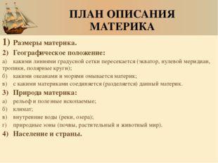 ПЛАН ОПИСАНИЯ МАТЕРИКА 1)Размеры материка. 2)Географическое положение: а)к