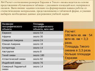 №4 Расчет соотношения размеров Евразии и Тихого океана ведется на основе пред