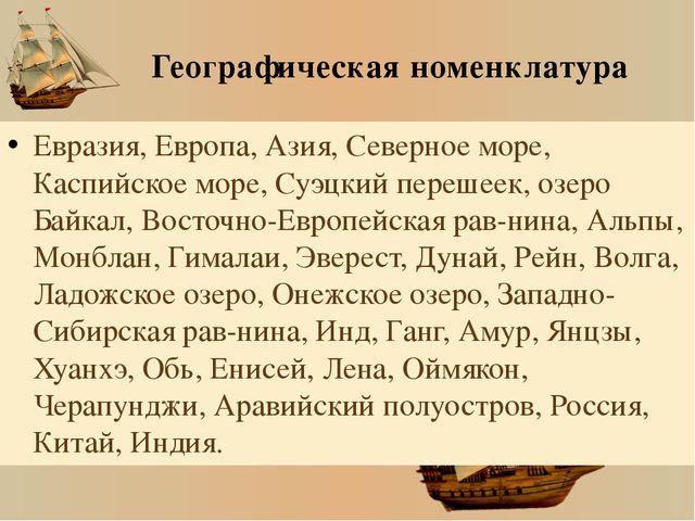 Географическая номенклатура Евразия, Европа, Азия, Северное море, Каспийское...