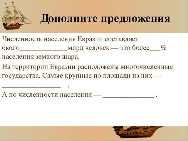 Дополните предложения Численность населения Евразии составляет около_________...