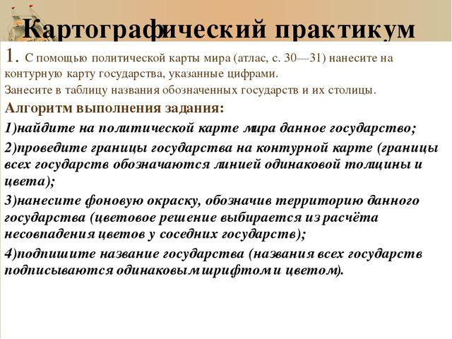 Картографический практикум 1. С помощью политической карты мира (атлас, с. 30...