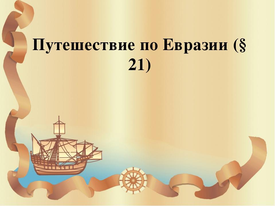 Путешествие по Евразии (§ 21)