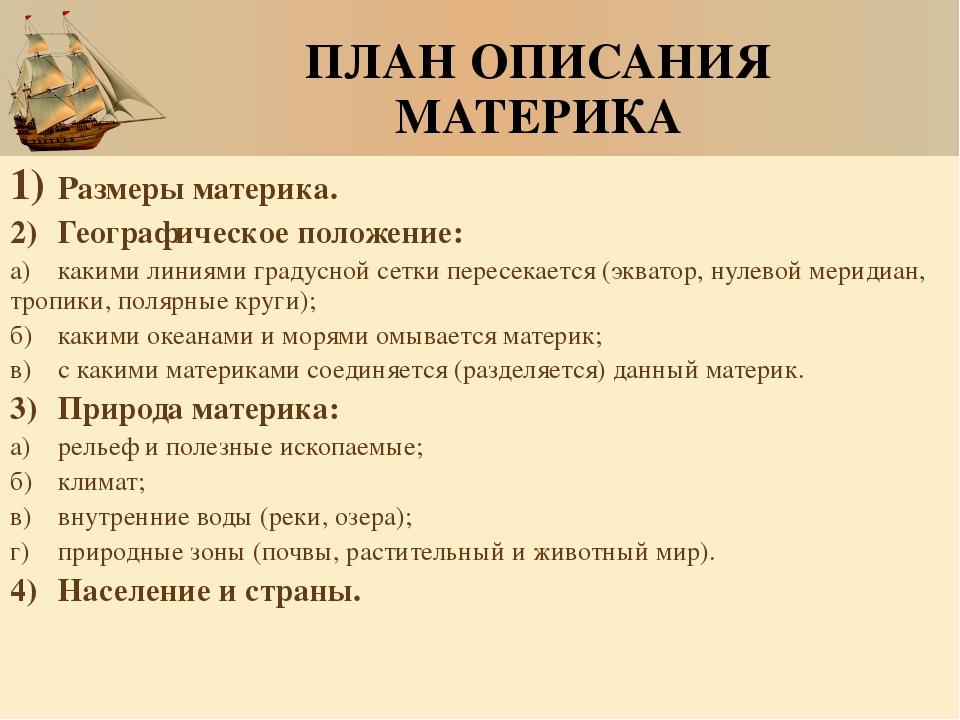 ПЛАН ОПИСАНИЯ МАТЕРИКА 1)Размеры материка. 2)Географическое положение: а)к...