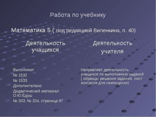 Работа по учебнику Математика 5.( под редакцией Виленкина, п. 40) Деятельност