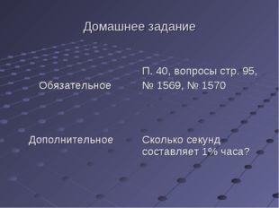 Домашнее задание Обязательное  П. 40, вопросы стр. 95, № 1569, № 1570 Дополн