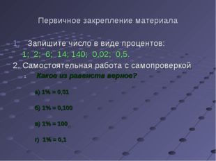 Первичное закрепление материала Запишите число в виде процентов: 1; 2; 6; 14;