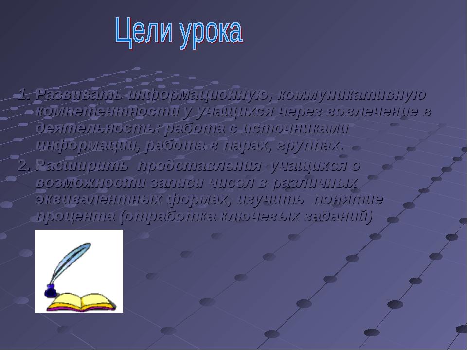 1. Развивать информационную, коммуникативную компетентности у учащихся через...
